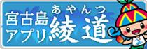 宮古島アプリ綾道